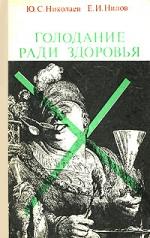 Николаев Ю.С. Голодание ради здоровья