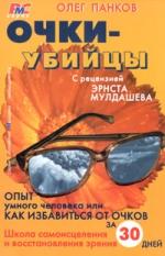 Олег Панков Очки-убийцы
