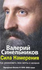 Валерий Синельников Сила намерения