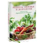 - Рецепты здоровья и долголетия от Лиэнн Кэмпбелл