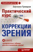 Светлана Троицкая - Практический курс коррекции зрения Светланы Троицкой (